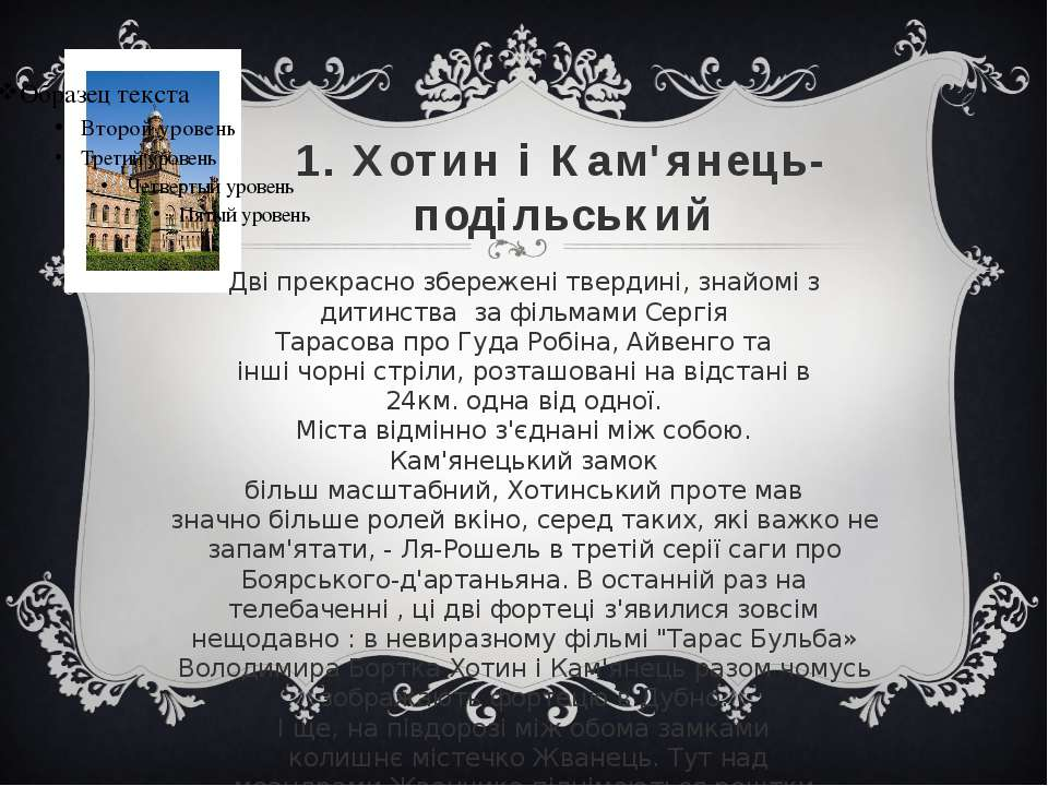 1.Хотині Кам'янець-подільський Двіпрекраснозбереженітвердині, знайоміз ...
