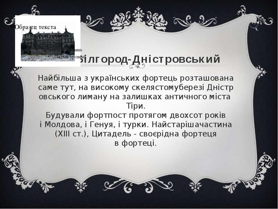 5.Білгород-Дністровський Найбільшаз українськихфортецьрозташована саметут...