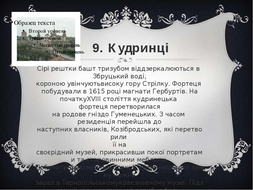 9.Кудринці СірірешткибашттризубомвіддзеркалюютьсявЗбруцькийводі, коро...