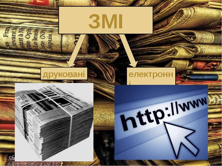 друковані електронні ЗМІ