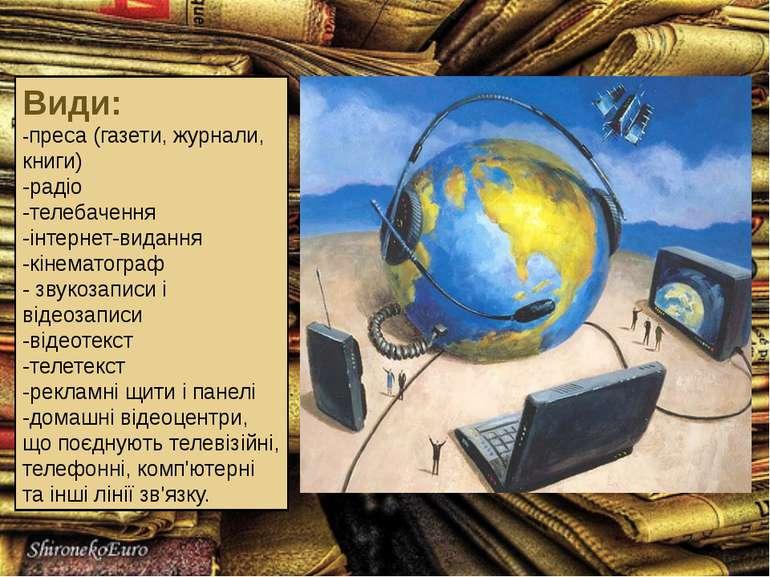Види: -преса (газети, журнали, книги) -радіо -телебачення -інтернет-видання ...