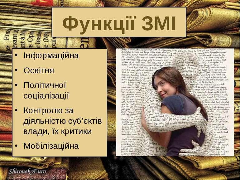 Функції ЗМІ Інформаційна Освітня Політичної соціалізації Контролю за діяльніс...