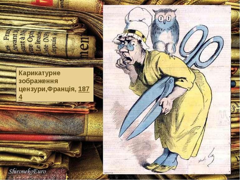 Карикатурне зображення цензури,Франція,1874