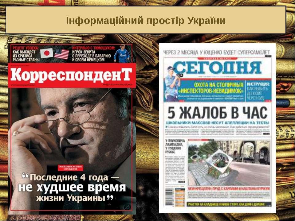 Інформаційний простір України