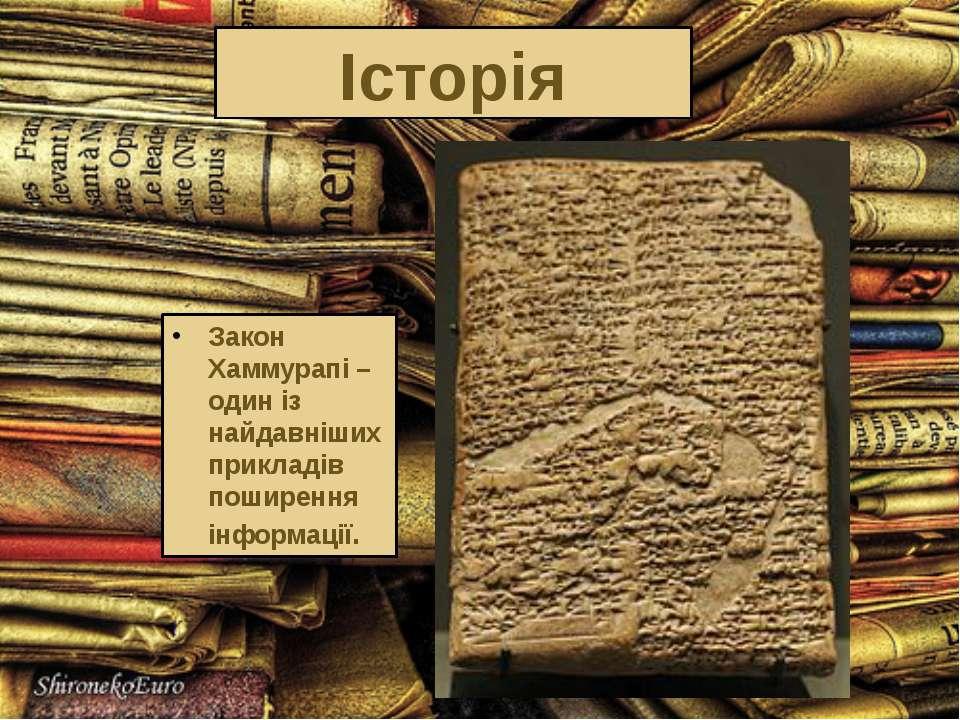 Історія Закон Хаммурапі – один із найдавніших прикладів поширення інформації.