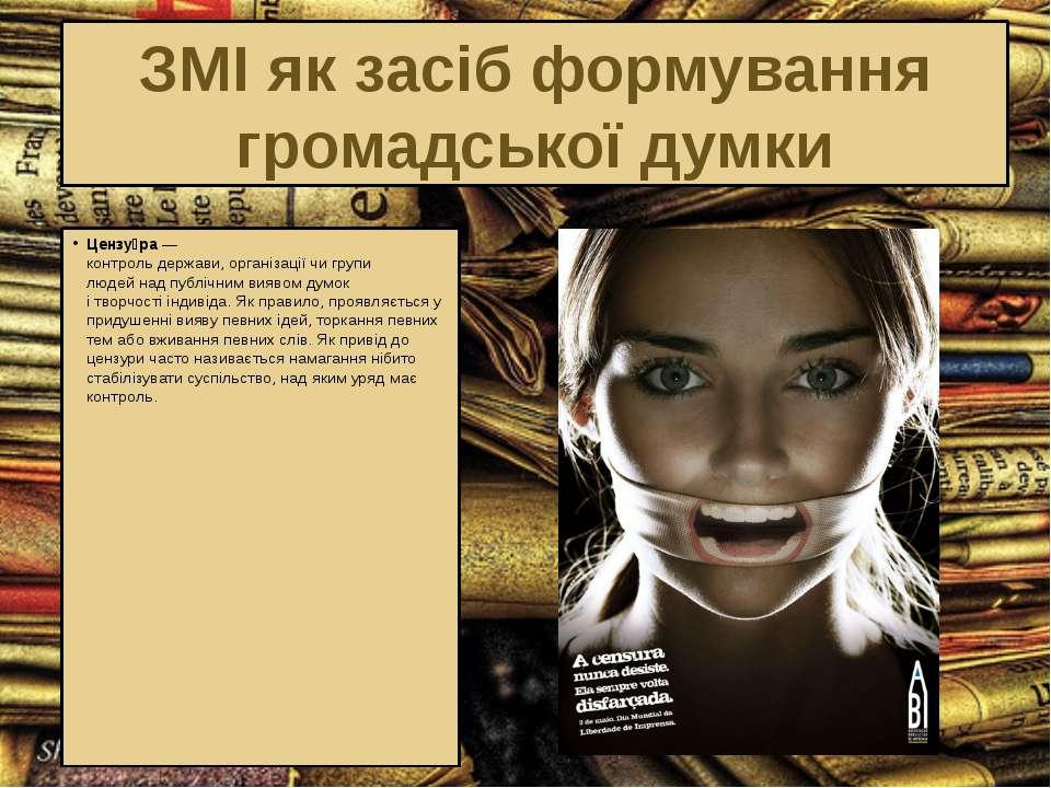 ЗМІ як засіб формування громадської думки Цензу ра— контрольдержави,органі...