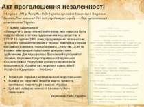 Акт проголошення незалежності 24 серпня 1991 р. Верховна Рада України прийнял...