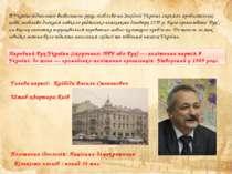 В Україні піднесенню визвольного руху, особливо на Західній Україні, сприяли ...