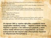 Незалежність України була визнана всіма колишніми радянськими республіками, с...