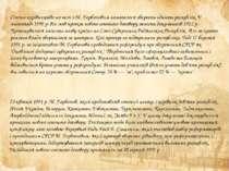 Союзне керівництво на чолі з М. Горбачовим намагалося зберегти єдність респуб...