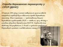 Спроба державного перевороту у СРСР (ДКНС) 19 серпня 1991 року з метою поверн...