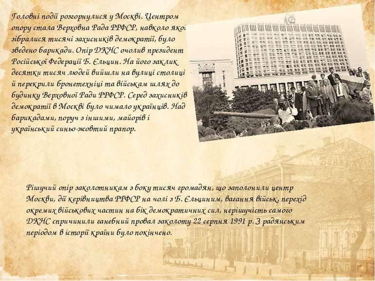 Головні події розгорнулися у Москві. Центром опору стала Верховна Рада РРФСР,...