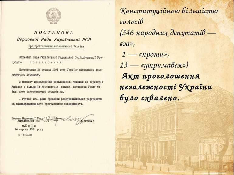 Конституційною більшістю голосів (346 народних депутатів — «за», 1 — «проти»,...