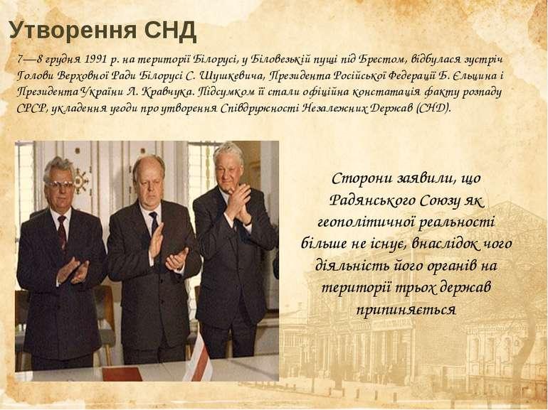 Утворення СНД 7—8 грудня 1991 р. на території Білорусі, у Біловезькій пущі пі...