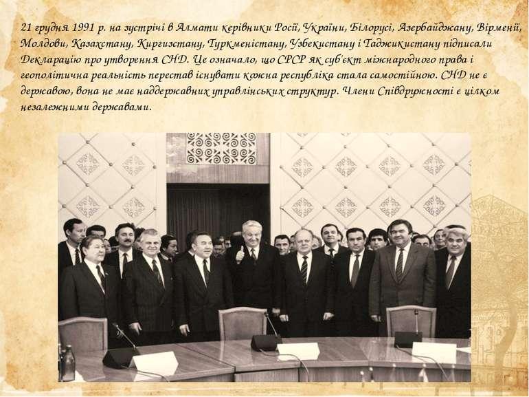 21 грудня 1991 р. на зустрічі в Алмати керівники Росії, України, Білорусі, Аз...