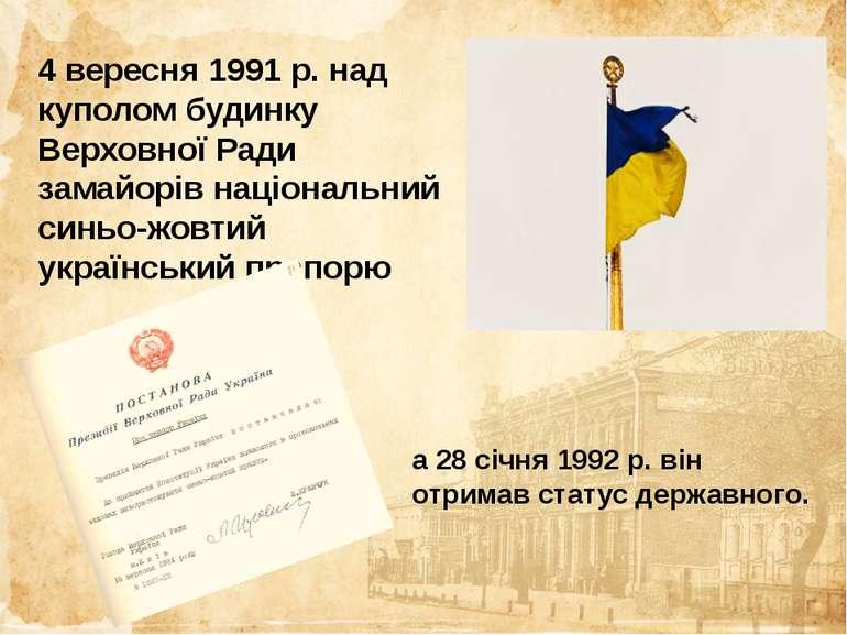 4 вересня 1991 р. над куполом будинку Верховної Ради замайорів національний с...