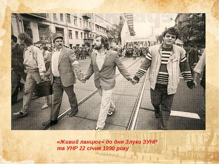 «Живий ланцюг» до дня Злуки ЗУНР та УНР 22 січня 1990 року