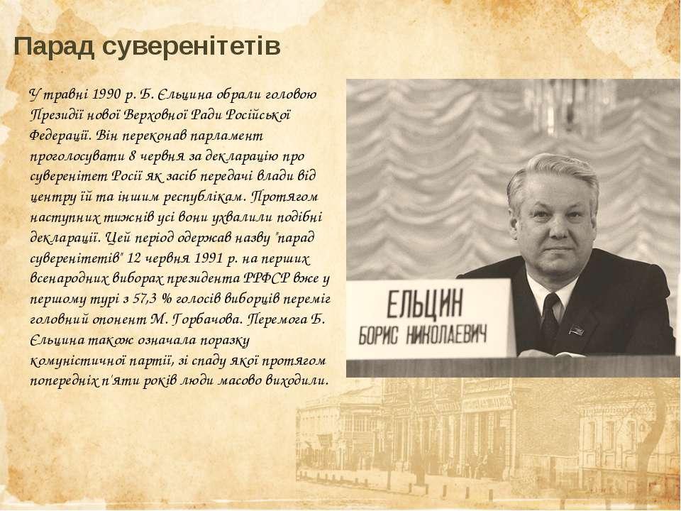 Парад суверенітетів У травні 1990 р. Б. Єльцина обрали головою Президії нової...