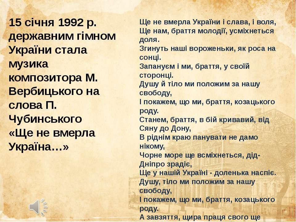 15 січня 1992 р. державним гімном України стала музика композитора М. Вербиць...