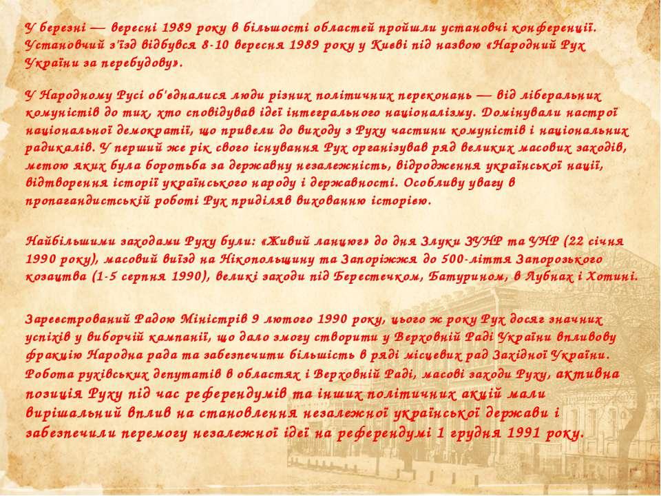 У березні — вересні 1989 року в більшості областей пройшли установчі конферен...