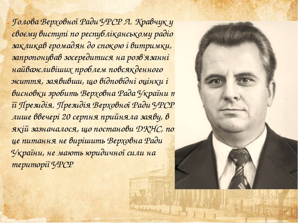 Голова Верховної Ради УРСР Л. Кравчук у своєму виступі по республіканському р...