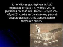Потім Місяць досліджували АМС «Луноход-1» (рис.), «Луноход-2», які рухалися п...