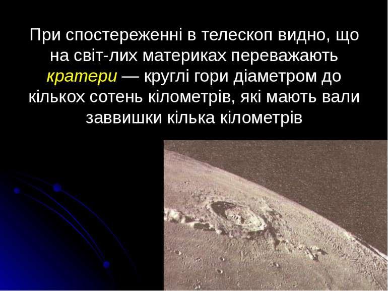 При спостереженні в телескоп видно, що на світ лих материках переважають крат...