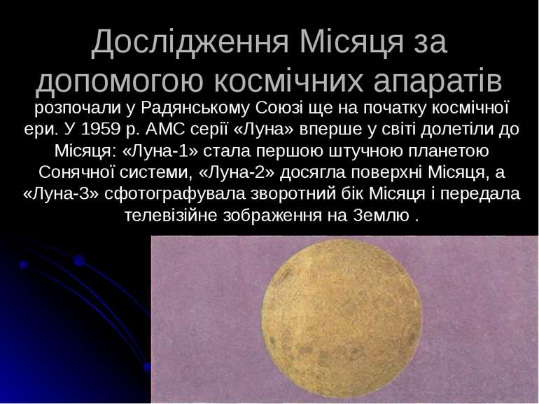 Дослідження Місяця за допомогою космічних апаратів розпочали у Радянському Со...