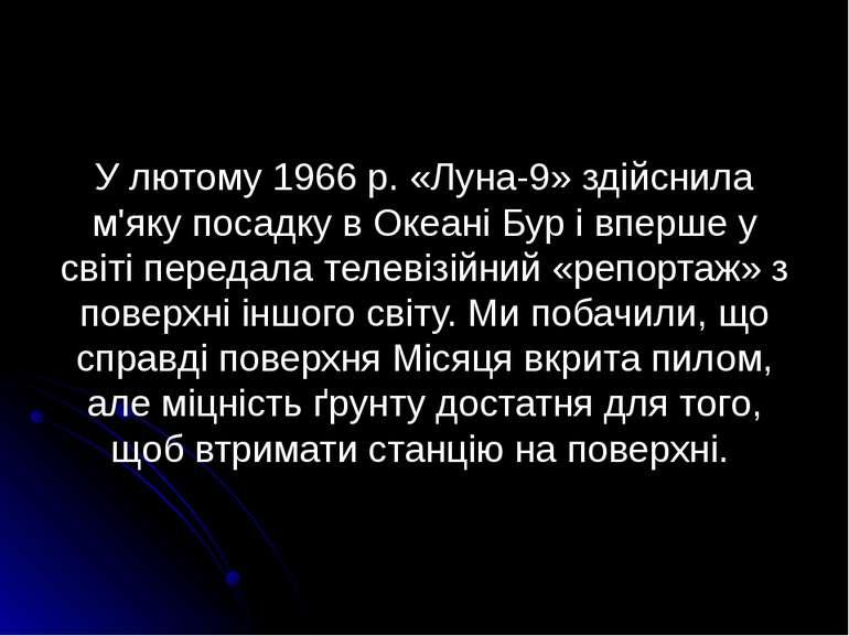 У лютому 1966 р. «Луна-9» здійснила м'яку посадку в Океані Бур і вперше у сві...
