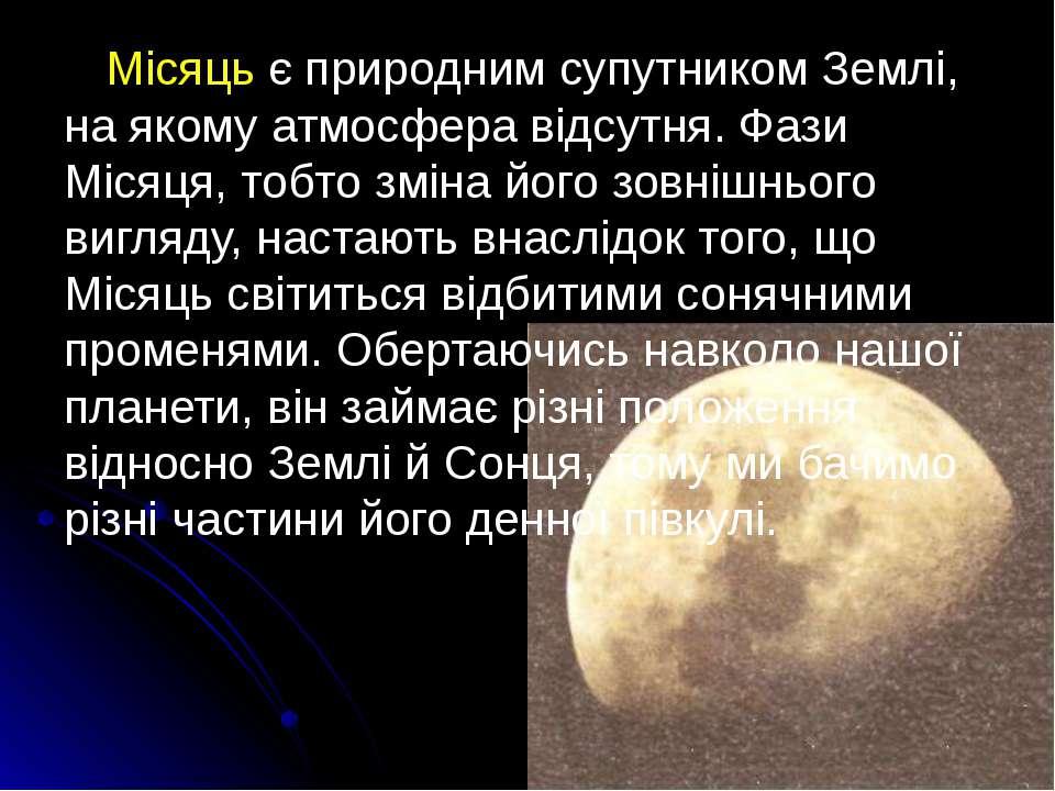 Місяць є природним супутником Землі, на якому атмосфера відсутня. Фази Місяця...