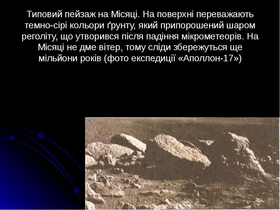 Типовий пейзаж на Місяці. На поверхні переважають темно-сірі кольори ґрунту, ...