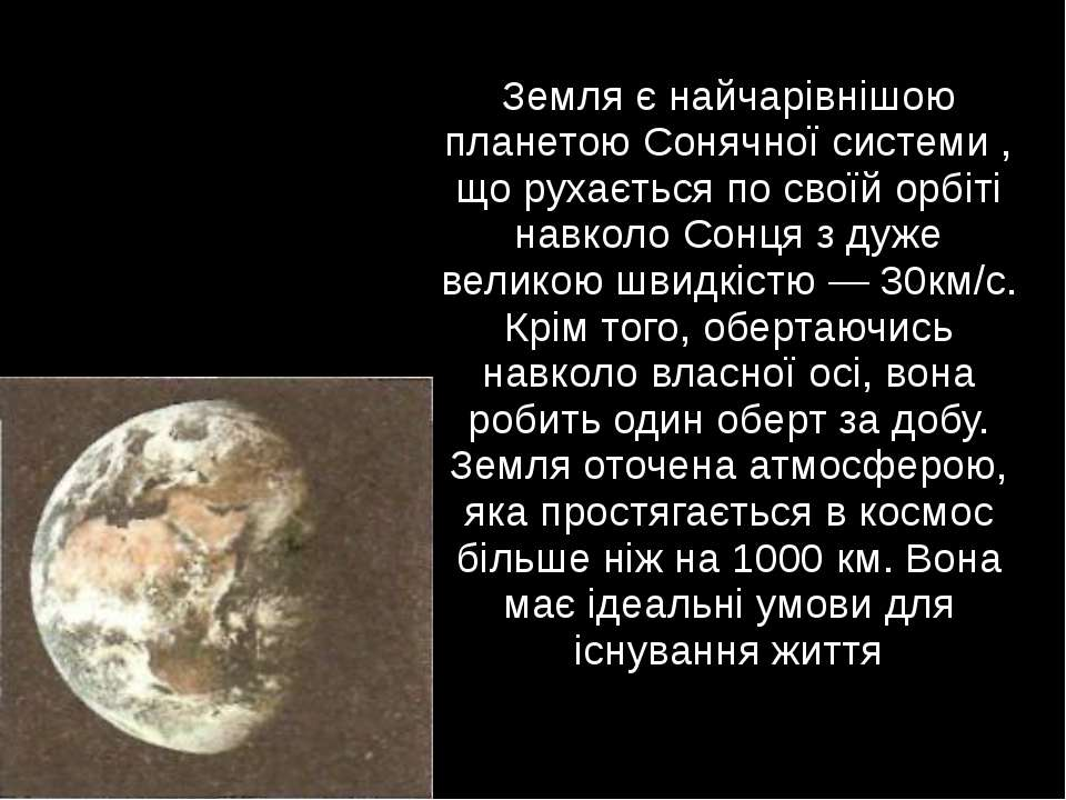 Земля є найчарівнішою планетою Сонячної системи , що рухається по своїй орбіт...