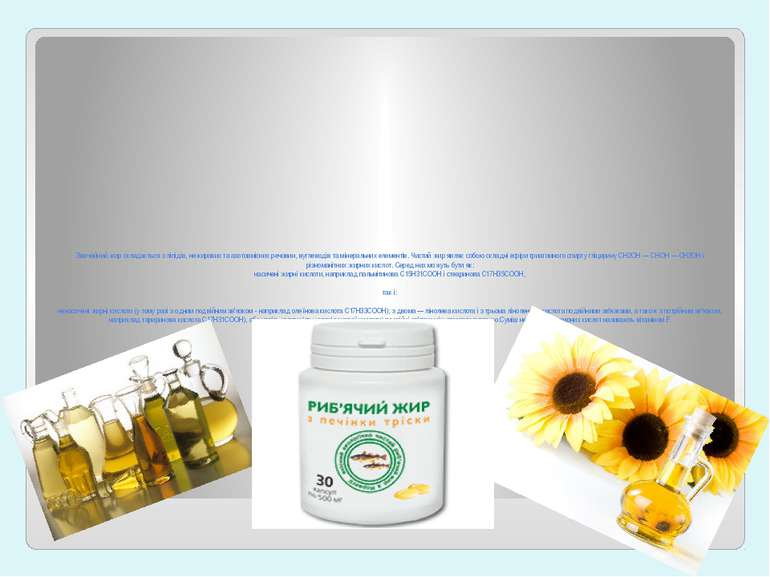Звичайний жир складається з ліпідів, нежирових та азотовмісних речовин, вугле...