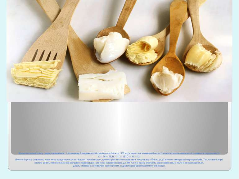 Жирно-кислотний спектр жирів різноманітний. У рослинному й тваринному світі н...