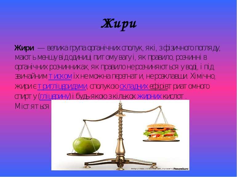 Жири Жири— велика група органічних сполук, які, з фізичного погляду, мають ...