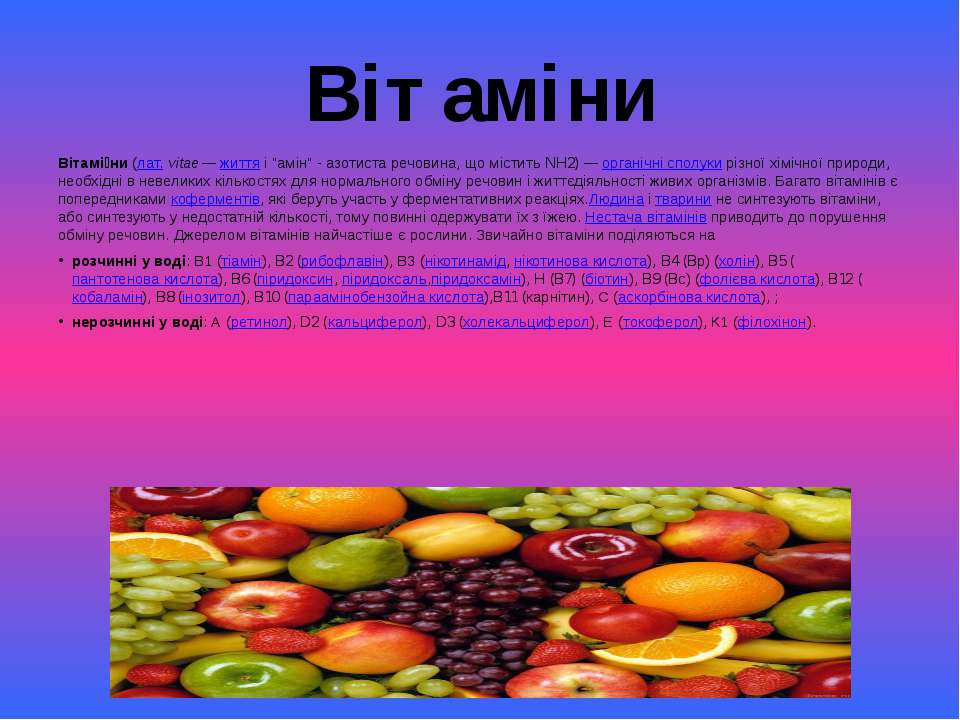 """Вітаміни Вітамі ни(лат.vitae—життяі """"амін"""" - азотиста речовина, що місти..."""