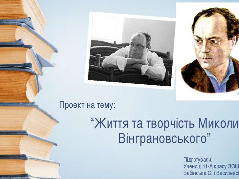 """""""Життя та творчість Миколи Вінграновського"""" Проект на тему: Підготували: Учен..."""