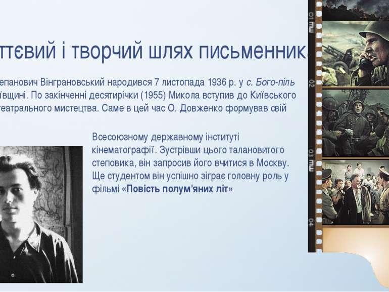Життєвий і творчий шлях письменника Микола Степанович Вінграновський народивс...