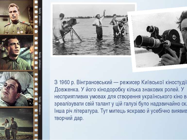 З 1960 р. Вінграновський — режисер Київської кіностудії ім. О. П. Довженка. У...