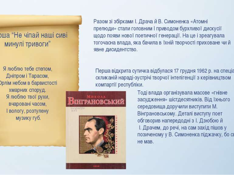 Я люблю тебе степом, Дніпром і Тарасом, Орлім небом в барвистості хмарних спо...