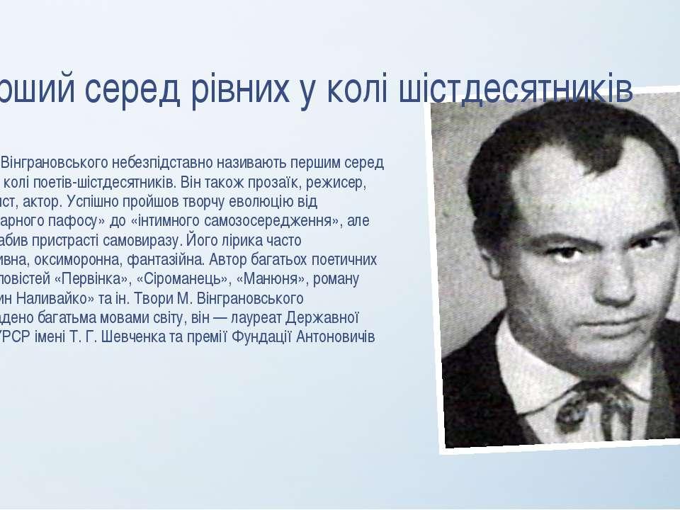 Миколу Вінграновського небезпідставно називають першим серед рівних у колі по...