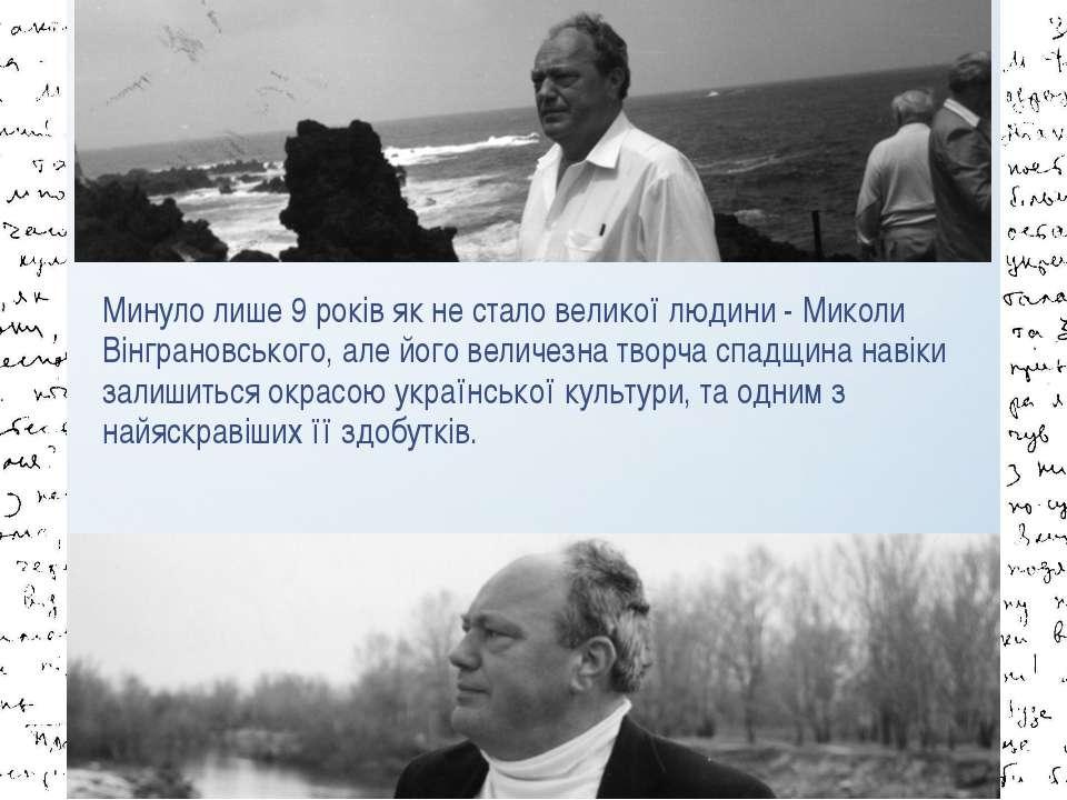 Минуло лише 9 років як не стало великої людини - Миколи Вінграновського, але ...