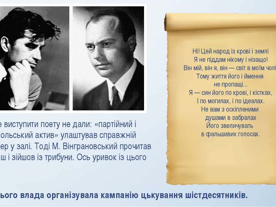 Одначе виступити поету не дали: «партійний і комсомольський актив» улаштував ...