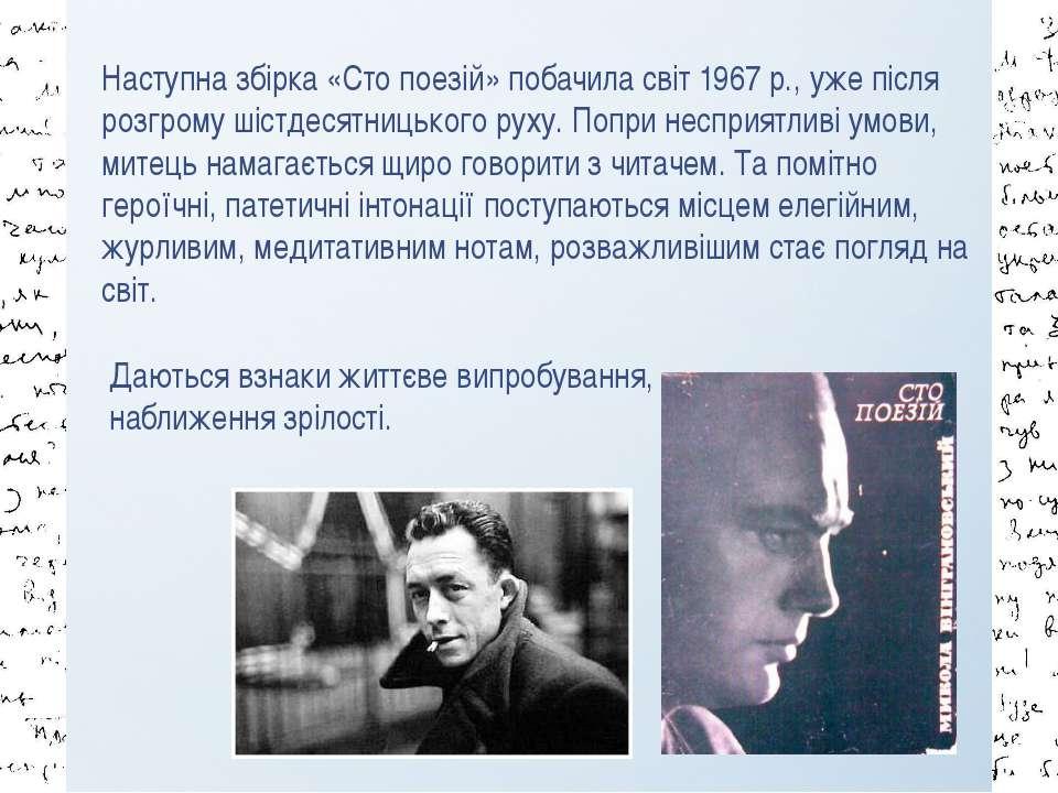 Наступна збірка «Сто поезій» побачила світ 1967 р., уже після розгрому шістде...