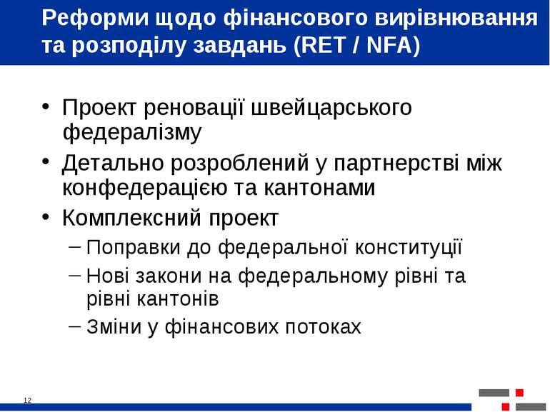 * Реформи щодо фінансового вирівнювання та розподілу завдань (RET / NFA) Прое...
