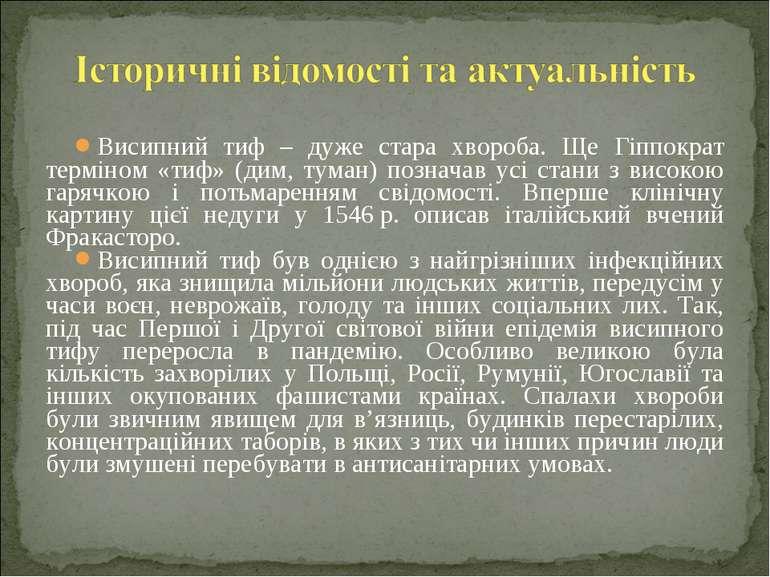 Висипний тиф – дуже стара хвороба. Ще Гіппократ терміном «тиф» (дим, туман) п...