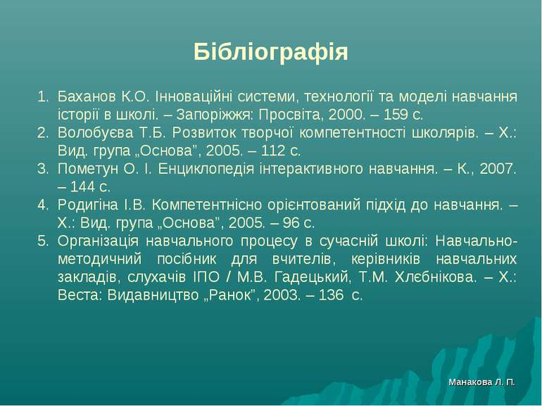 Бібліографія Баханов К.О. Інноваційні системи, технології та моделі навчання ...