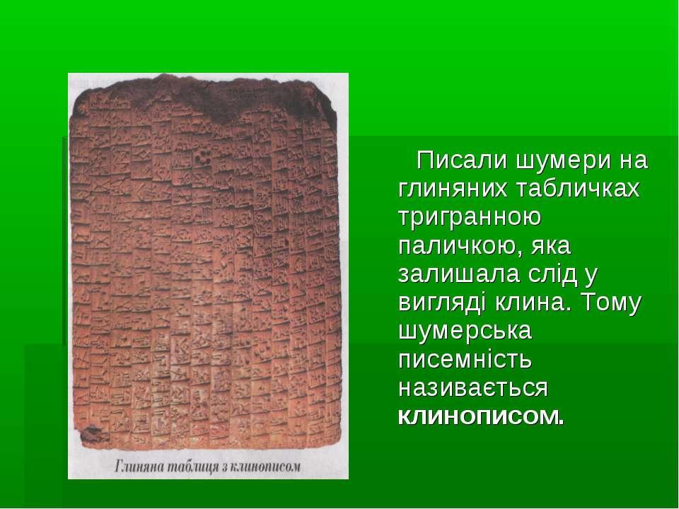 Писали шумери на глиняних табличках тригранною паличкою, яка залишала слід у ...