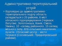 Адміністративно-територіальний устрій Відповідно до адміністративно-територіа...