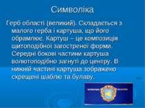 Символіка Герб області (великий). Складається з малого герба і картуша, що йо...